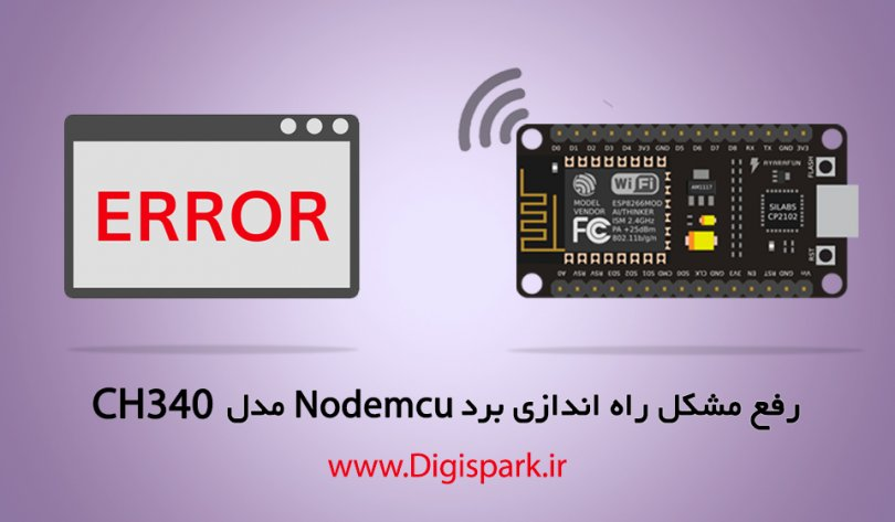 NodeMCU-CH340-Error-getting-started-digispark