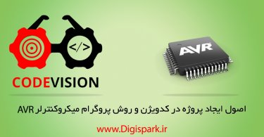 how-to-Program-micro-AVR-with-Codevision-digispark-