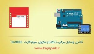 sim800l-sms-control-with-arduino-digispark