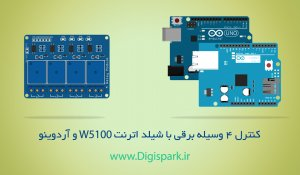 Control-4-devices-with-relay-and-ethernet-w5100-arduino-shield-digispark