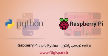 Getting-started-Python-with-raspberry-pi-led-blink-digispark