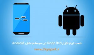 Install-Node-red-in-Android-digispark-