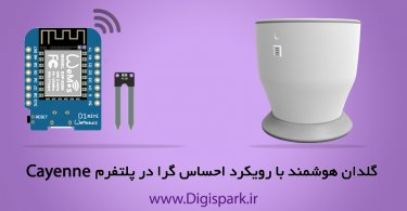 Smart-pot-Wemos-and-cayenne-digispark