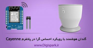 Smart-pot-Wemos-and-cayenne-digispark