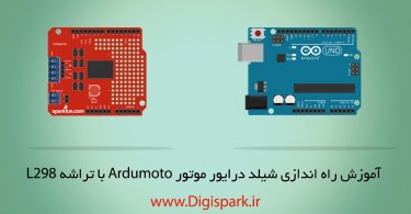 ardumoto-driver-shield-with-l298-and-arduino--digispark