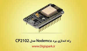 getting-started-with-nodemcu-cp2102-digispark