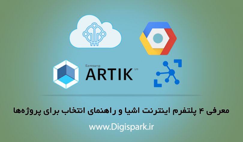 iot-platform-for-internet-of-things-digispark