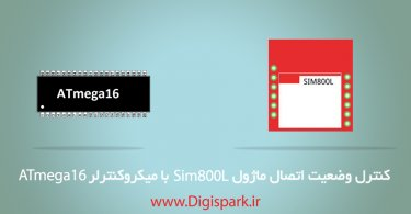 testing-sim800l-module-with-avr-atmega16-digispark-