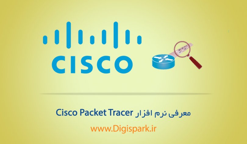 Cisco-Packet-Tracer-digispark