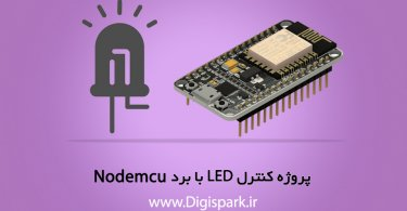 LED-control-with-nodemcu-digispark