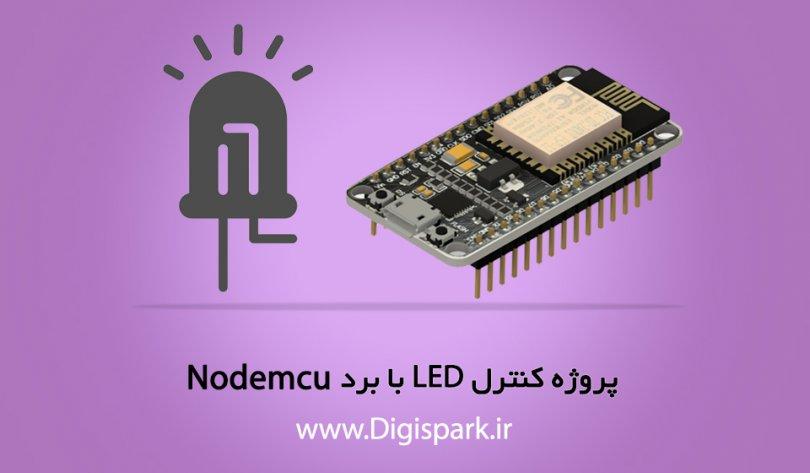 LED-control-with-nodemcu-digispark