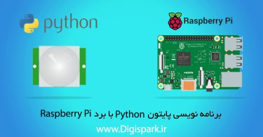 Python-with-raspberry-pi-PIR-motion-sensor-digispark