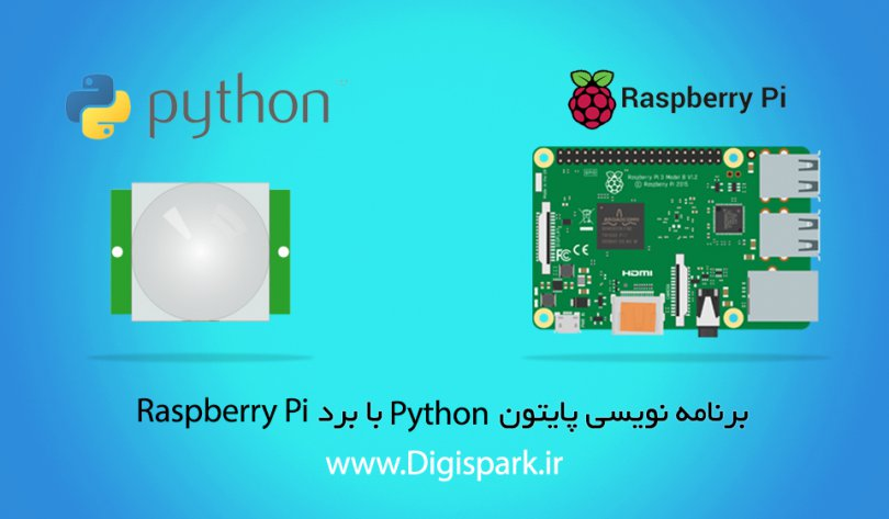 بخش سوم برنامه نویسی پایتون Python با رزبری پای سنسور PIR - دیجی اسپارک