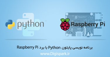 Python-with-raspberry-pi-Servo-Motor-digispark