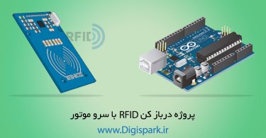 RFID-door-lock-and-servo-motor-digispark-
