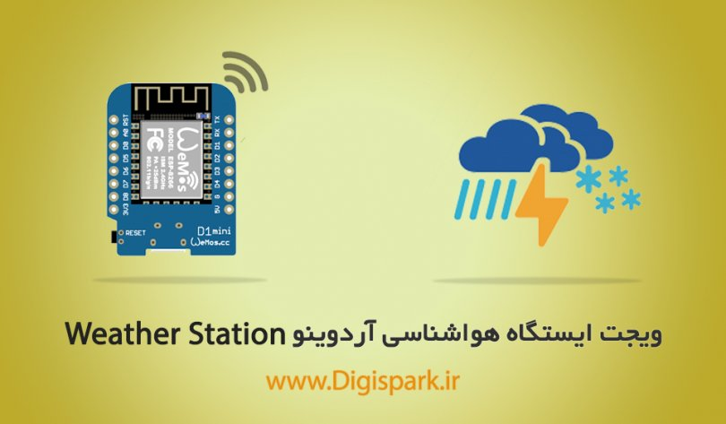 arduino-weather-station-oled-digispark