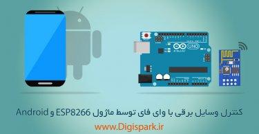esp8266-wifi-control-android-app-digispark-