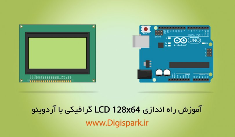 getting-started-with-lcd-128x64-arduino-digispark-
