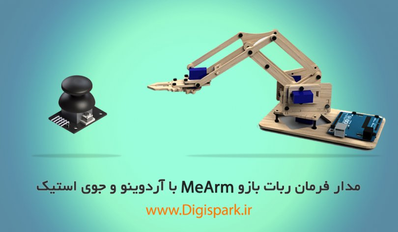 me-arm-robot-with-Joystick-digispark