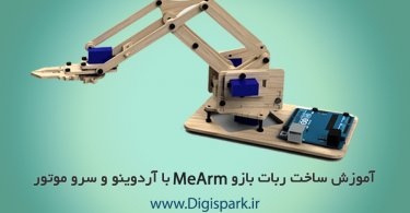 me-arm-robot-with-arduino-and-servo-motor-digispark