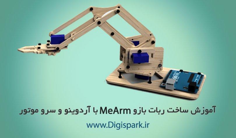 me-arm-robot-with-arduino-and-servo-motor-digispark