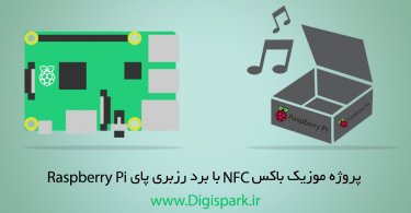 nfc-raspberry-pi-music-box-digispark