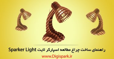 sparkerlight-diy-desk-light-digispark