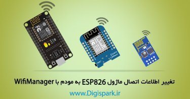 wifimanager-for-esp8266-change-password-digispark
