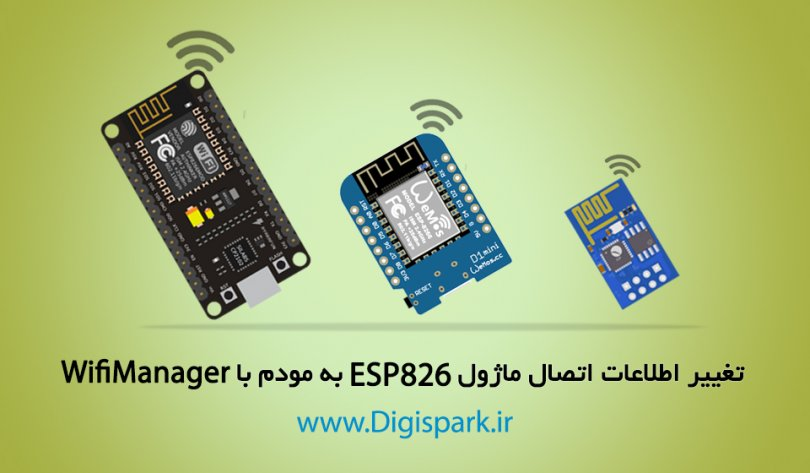 wifimanager-for-esp8266-change-password-digispark