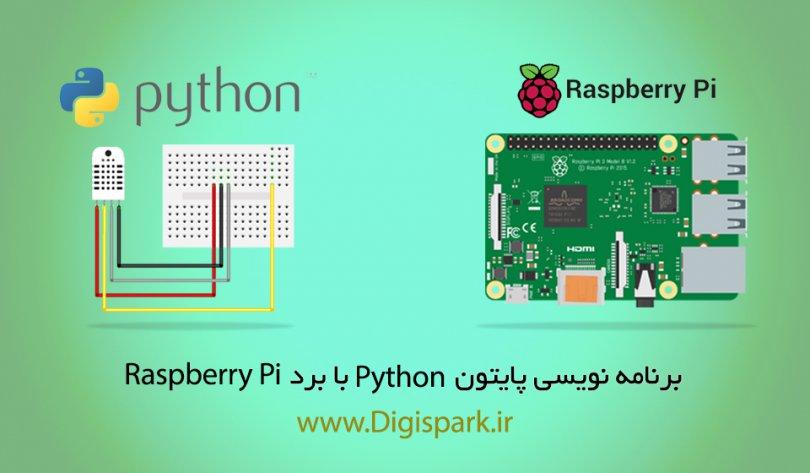 آموزش برنامه نویسی پایتون برای IoT با برد رزبری پای - دیجی اسپارک