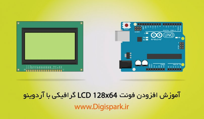 add-font-with-lcd-128x64-arduino-digispark-