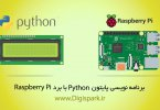 lcd-python-and-raspberry-pi-digispark