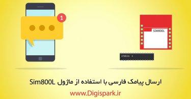sim800l-farsi-sms-digispark-