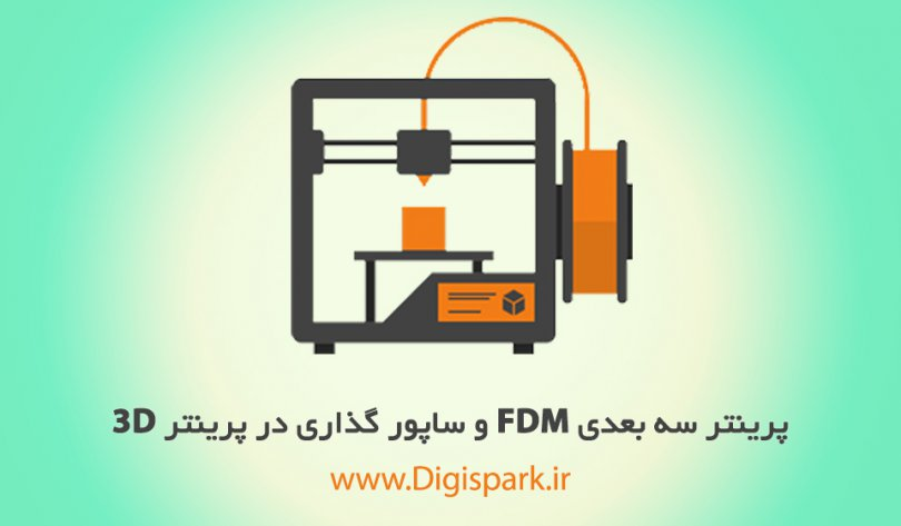 what-is-fdm-3d-print-digispark