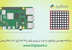 Python-with-raspberry-pi-Dotmatrix-display-digispark