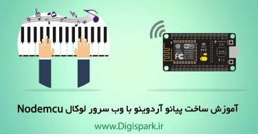arduino-piano-local-web-server-digispark