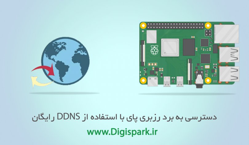 free-ddns-for-raspberry-pi-digispark