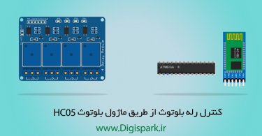 hc05-relay-bluetooth-with-avr-atmega-digispark