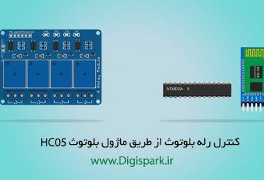 hc05-relay-bluetooth-with-avr-atmega-digispark