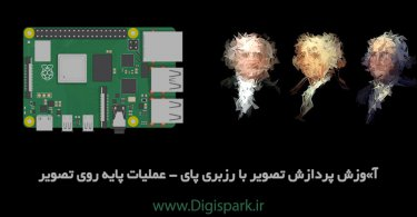 opencv-with-raspberry-pi-image-processing-digispark
