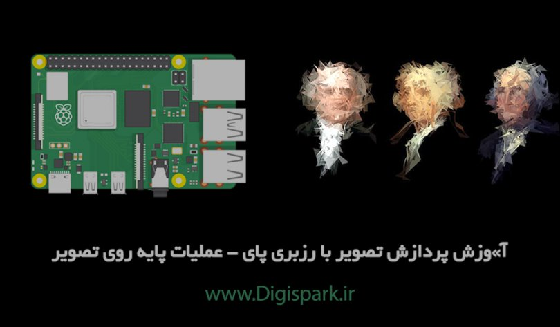 opencv-with-raspberry-pi-image-processing-digispark