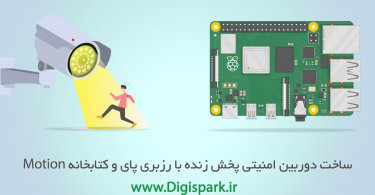 real-time-raspberry-pi-camera-stream-digispark