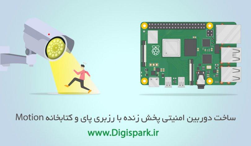 real-time-raspberry-pi-camera-stream-digispark