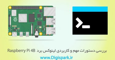 useful-commands-for-raspberry-pi-4b-digispark