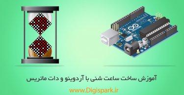 Arduino-hourglass--digispark-