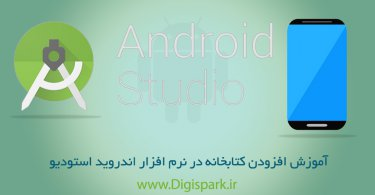 add-library-to-android-studio-digispark-