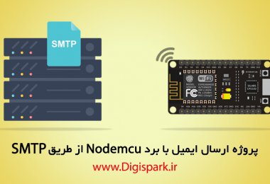 esp8266-email-smtp-setting-digispark