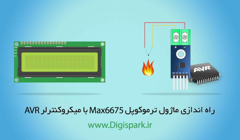 max6675-thermocouple-with-atmega8-avr-digispark-