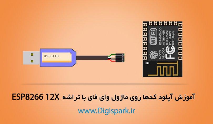 programming-esp8266-12x-digispark