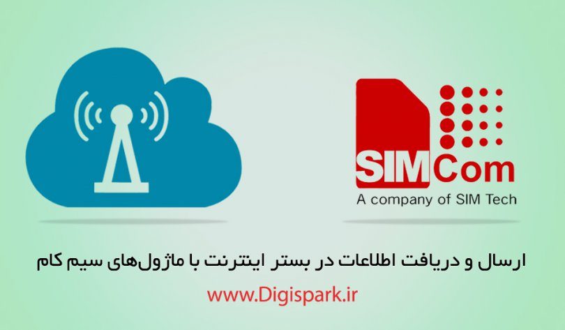 sending-data-via-sim-com-module-digispark-